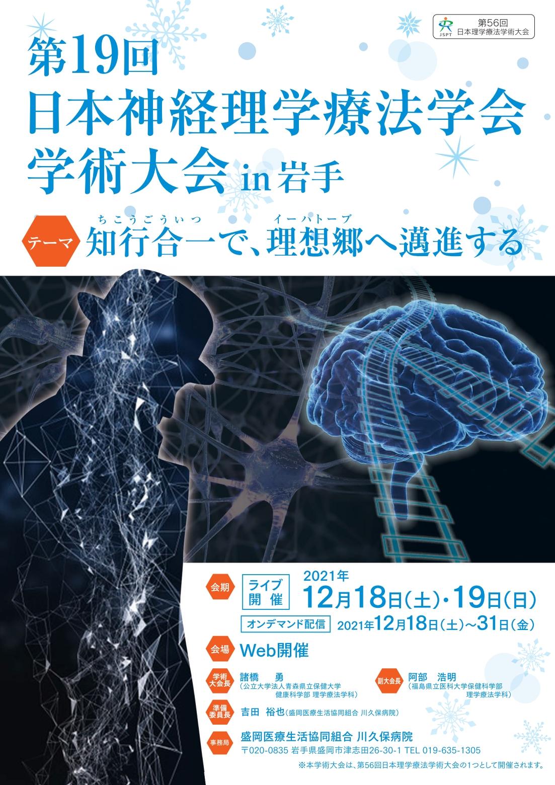 第19回 日本神経理学療法学会学術大会in岩手