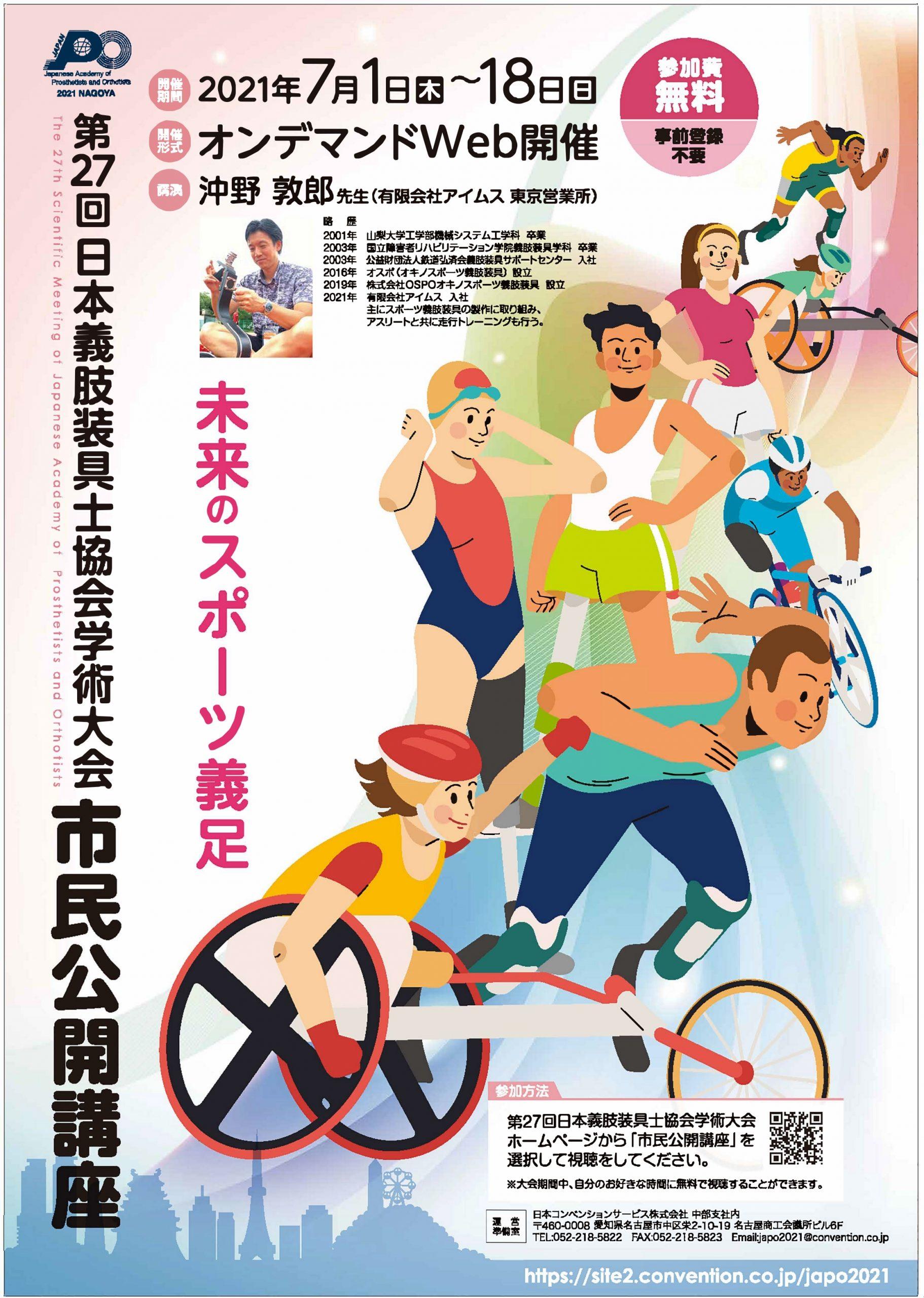 第27回 日本義肢装具士協会学術大会 市民公開講座