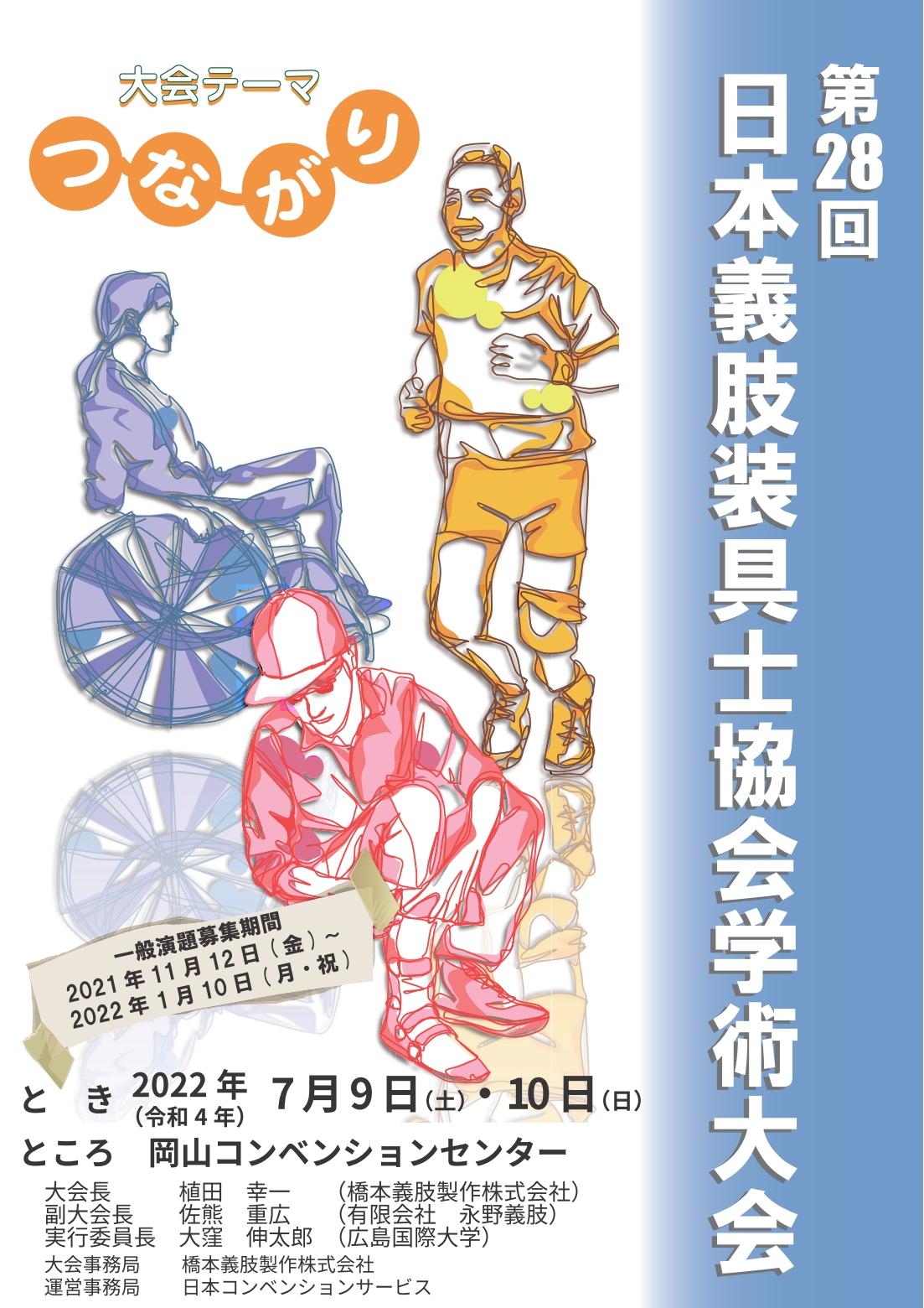 第28回 日本義肢装具士協会学術大会