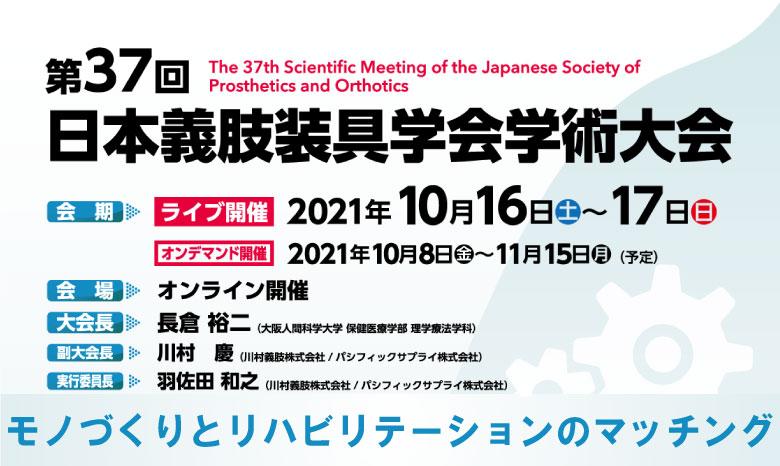 第37回 日本義肢装具学会学術大会
